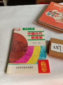 中国古代教育家
