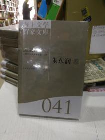 海上文学百家文库. 41, 朱东润卷