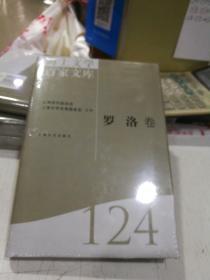 海上文学百家文库. 124, 罗洛卷