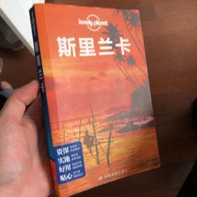 Lonely Planet:斯里兰卡(2015年全新版)