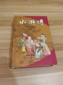 水浒传 精装硬壳 青海出版社