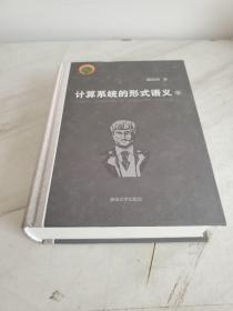 计算系统的形式语义 上册