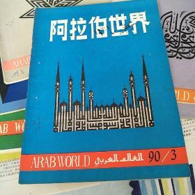 《阿拉伯世界》1990.3
