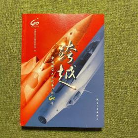 跨越:中国航空工业改革开放40年(未翻阅)