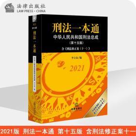 2021年刑法一本通 第十五版 中华人民共和国刑法总成 李立众