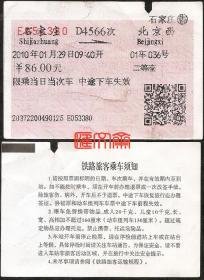 收藏用旧火车票---2010.1.29【石家庄-北京西】D4566次