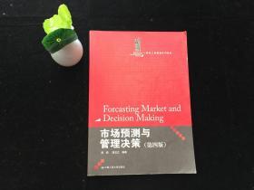 市场预测与管理决策(第四版)(21世纪工商管理系列教材)