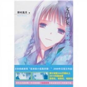9787020085408/迈向神境的作家(上):文学少女7/[日]野村美月 著;竹冈美穗 绘