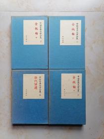 稀有的日文版《金瓶梅》上中下三册全,《历代诗选》一册,共四册。