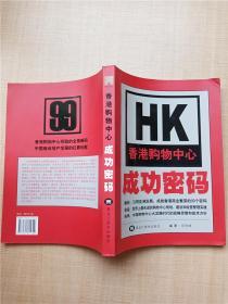 HK香港购物中心成功密码