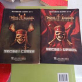 加勒比海盗:亡灵的宝藏——迪士尼电影读物(英汉对照)之十二,十三