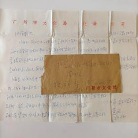 """【摄影家狄祥华旧藏】1976年广州文化局美术摄影工作室黄风手写16开信札3页,内容关于…去年春,我应《人民画报》的邀请,为该刊拍了一组""""台山排球""""稿件,已刊在去年第五期…事宜"""