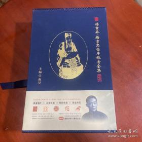 杨宝森 杨宝忠唱片录音全集 精装正版14CD光盘