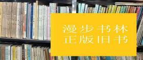 新文学史料(62)(叶圣陶:1976年日记(一)。萧三与米.雅.阿波列金的通信。萧克:陈独秀诗集序。靳树鹏 李岳山:诗人陈独秀和他的诗。楼适夷 包子衍 袁绍发:我谈我自己。舒諲:电影的轮回--纪念左翼电影运动60周年。吴祖光:投机取巧的《凤凰城》-我从事剧本写作的开始。