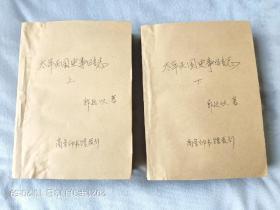 《太平天国史事日志》上、下全套 , 罕见 ,1946年的初版,研究太平天国的必备重要经典书(太平天国特色书店)