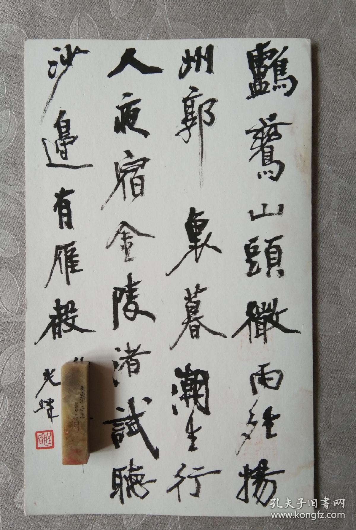 著名书法家 胡小石书法一幅--鸬鹚山头微雨晴,扬州郭里暮潮生。 行人夜宿金陵渚,试听沙边有雁声。