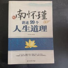 听南怀瑾讲述99个人生道理