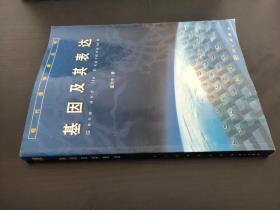 基因及其表达 第二版(现代遗传学丛书)签赠本