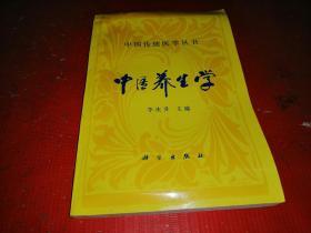 中国传统医学丛书:中医养生学