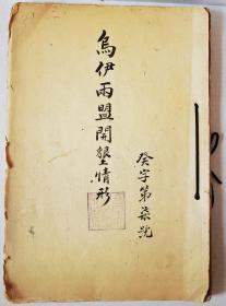重磅  内蒙古近代重要史料 燕京大学图书馆旧藏钞本《乌伊两盟开垦情形》癸字第七号 并钤图书馆印两方 纸张极佳 或为孤本