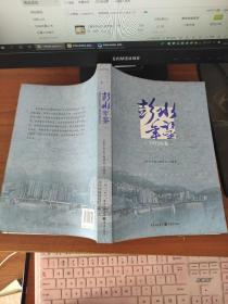 彭水年鉴. 2013年卷