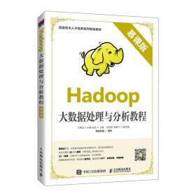 Hadoop大数据处理与分析教程(慕课版)