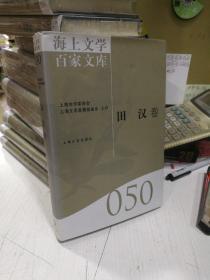 海上文学百家文库. 50, 田汉卷