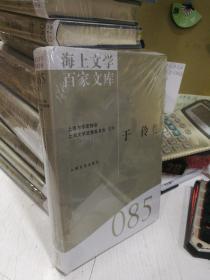 海上文学百家文库. 85, 于伶卷