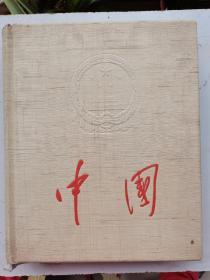 建国初期老画册~~~~~~~中国1959(画册)【8开巨册 精装带盒 为庆祝国庆十周年的献礼书】