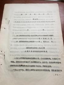 铜梁县党史资料第7期