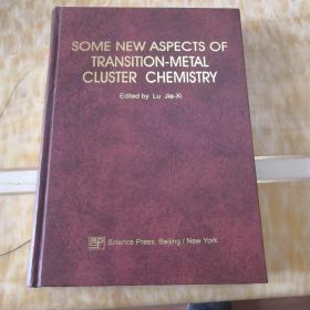 迁移金属团簇化学的若干新进展(样本)