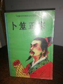 中国古代术数全书・卜筮正宗