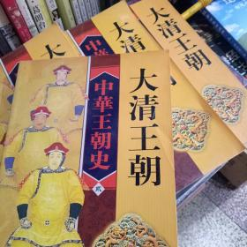 大清王朝《全四册》