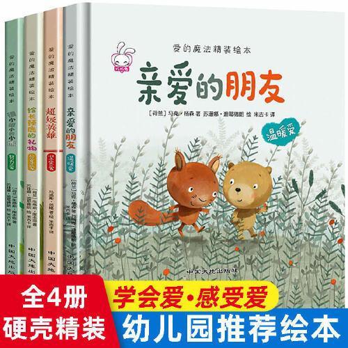 爱的魔法 全套4册 精装版 给长颈鹿的礼物超级英雄 老师推荐巧巧兔系列图书3-6岁婴幼儿儿童睡前故事图画书