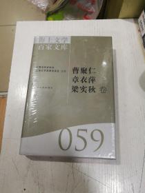 海上文学百家文库. 59, 曹聚仁、章衣萍、梁实秋卷