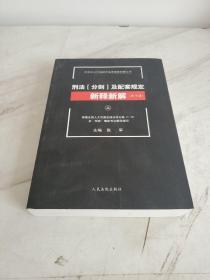 刑法[分则]及配套规定新释新解(第9版)(上册