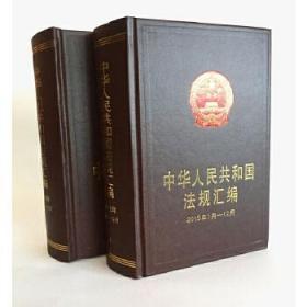 中华人民共和国法规汇编(2015年1月~12月) 国务院法制办公室