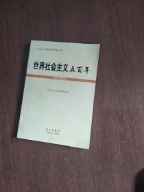 世界社会主义五百年(党员干部读本)