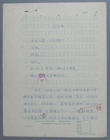 【《辞海》文稿】著名美术教育家、原南京艺术学院副院长 阮荣春 手稿《文会图》一份4页  HXTX204195