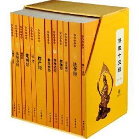 佛教十三经:佛教十三经(全套装)全十二册