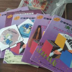 巴斯蒂安钢琴教程2(共5册)另送一张(三)光盘