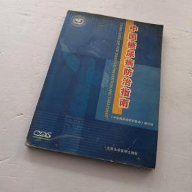 中国糖尿病防治指南