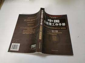 中国总经理工作手册--项目手册
