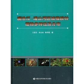 澜沧江—湄公河区域橡胶林植物多样性及分布