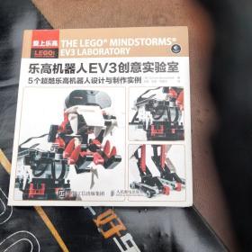 乐高机器人EV3创意实验室