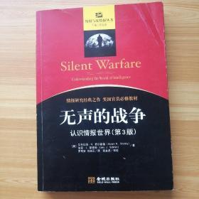 无声的战争:认识情报世界