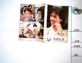 电影介绍1981年第1期 封面苏桂敏 无中插