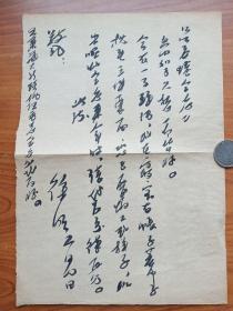 解放初期信札