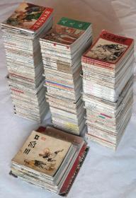 《70年代文革时期、80年代●老连环画》239本(有少量重样的).。