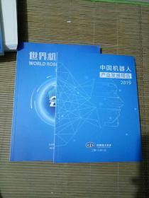 2019世界机器人大会会刊、中国机器人产业发展报告 2019》2本合售